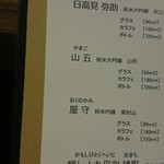 52146977 - 山五は、山形のお酒で県内以外ではこのお店だけだそうです。