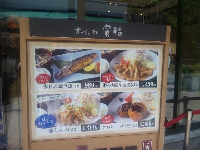 大かまど飯 寅福 御殿場店 name=