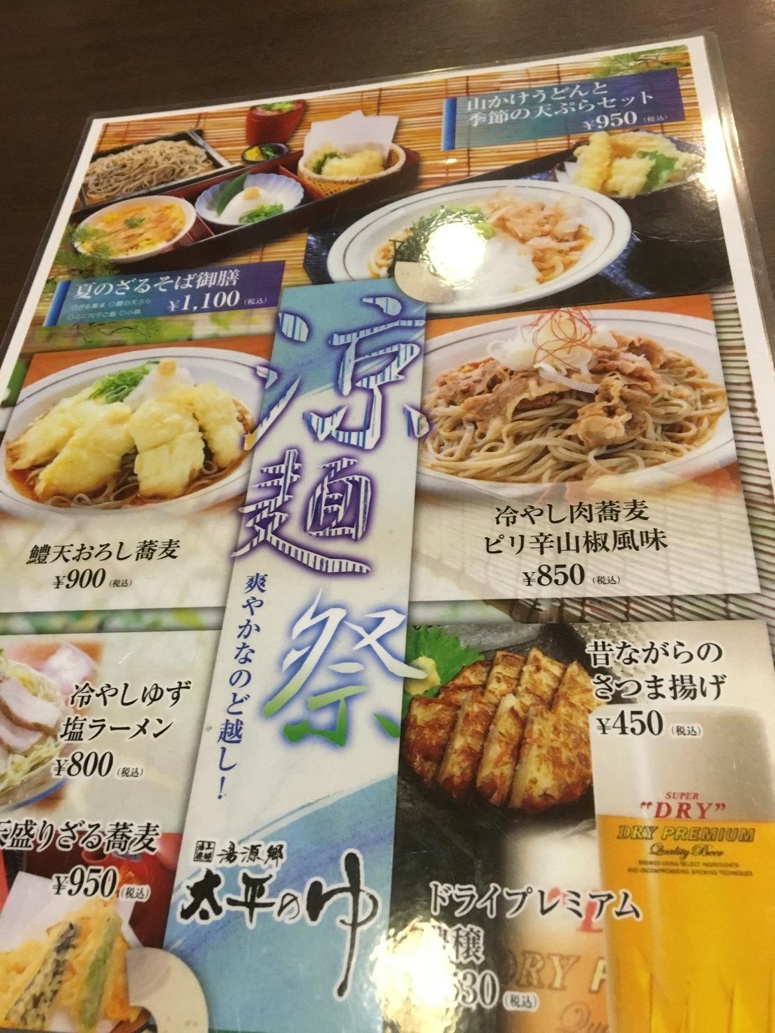 湯源郷 太平の湯 食事処 忠岡店
