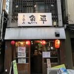 立呑み 魚平 - 魚平