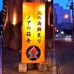 kitanokaisenaburinoanohakobune - 看板             (裏手入り口)