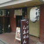 麺屋 利休 - 外観