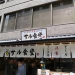 サル食堂 -