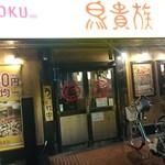 鳥貴族 箕面店 - 阪急箕面駅そばにあるお店の外観