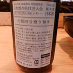鳥と魚 - 店主オススメで頂いた新政94%は日本酒の概念を覆す精米歩合94%ですけど、旨さに脱帽しました)