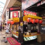 大阪で1番おいしいたこやきくん - 外観