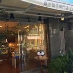 ムーンハート - 根津駅 出口1を出て左に行くとすぐあります!