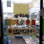 ヤマシタサンヨードー - [2016/06]ヤマシタサンヨードー新町店