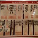 馬肉酒場 馬鹿うま精肉店 - フードメニュー