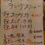 馬肉酒場 馬鹿うま精肉店 - ランチメニュー