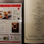 中国料理 星ヶ岡 - メニュー