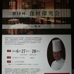 中国料理 星ヶ岡 - 食材探究会が定期開催されています