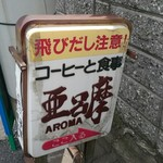 亜呂摩 - 路地の入口に