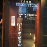 焼肉 京昌園 本店 - 外観