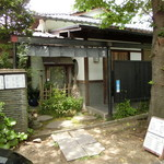 ふみくら茶屋 - 入口