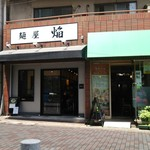 麺屋 焔 -