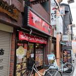 つけ麺 らーめん 春樹 - 大山商店街にあります
