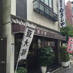 御菓子司むさしや - よみせ通り商店街から左に伸びる路地にお店はあります!