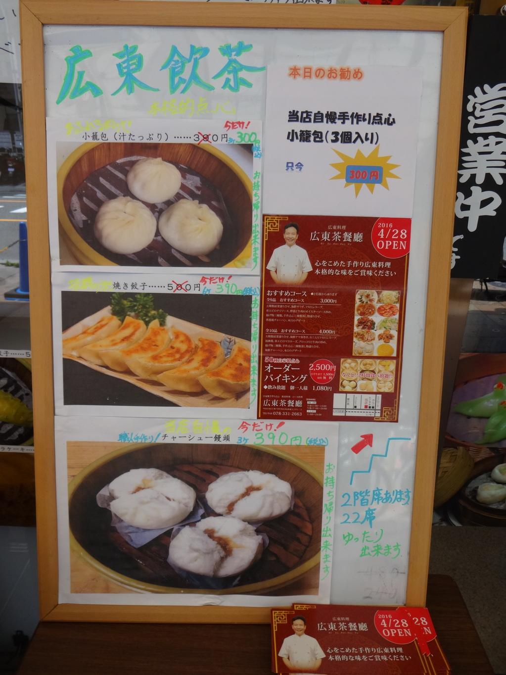 広東茶餐廳