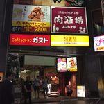 肉酒場 エコヒイキ - ekohiiki:外観