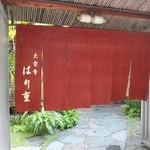 はり重 - 日本料理(すき焼き)の入り口 1970年(昭和45年)オープン。