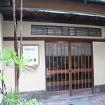 はり重 - 日本料理(すき焼き)の入り口