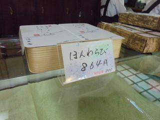 清晨庵  - 店内2