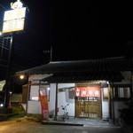 永華餃子館 - 産業道路沿い。