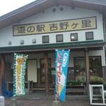 せふりの - 道の駅吉野ヶ里です。