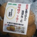 52187397 - 柿味噌クッキー、そこまでくどくありません。