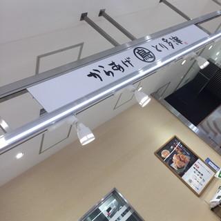 とり多津 川崎アゼリア店 - 2016年6月