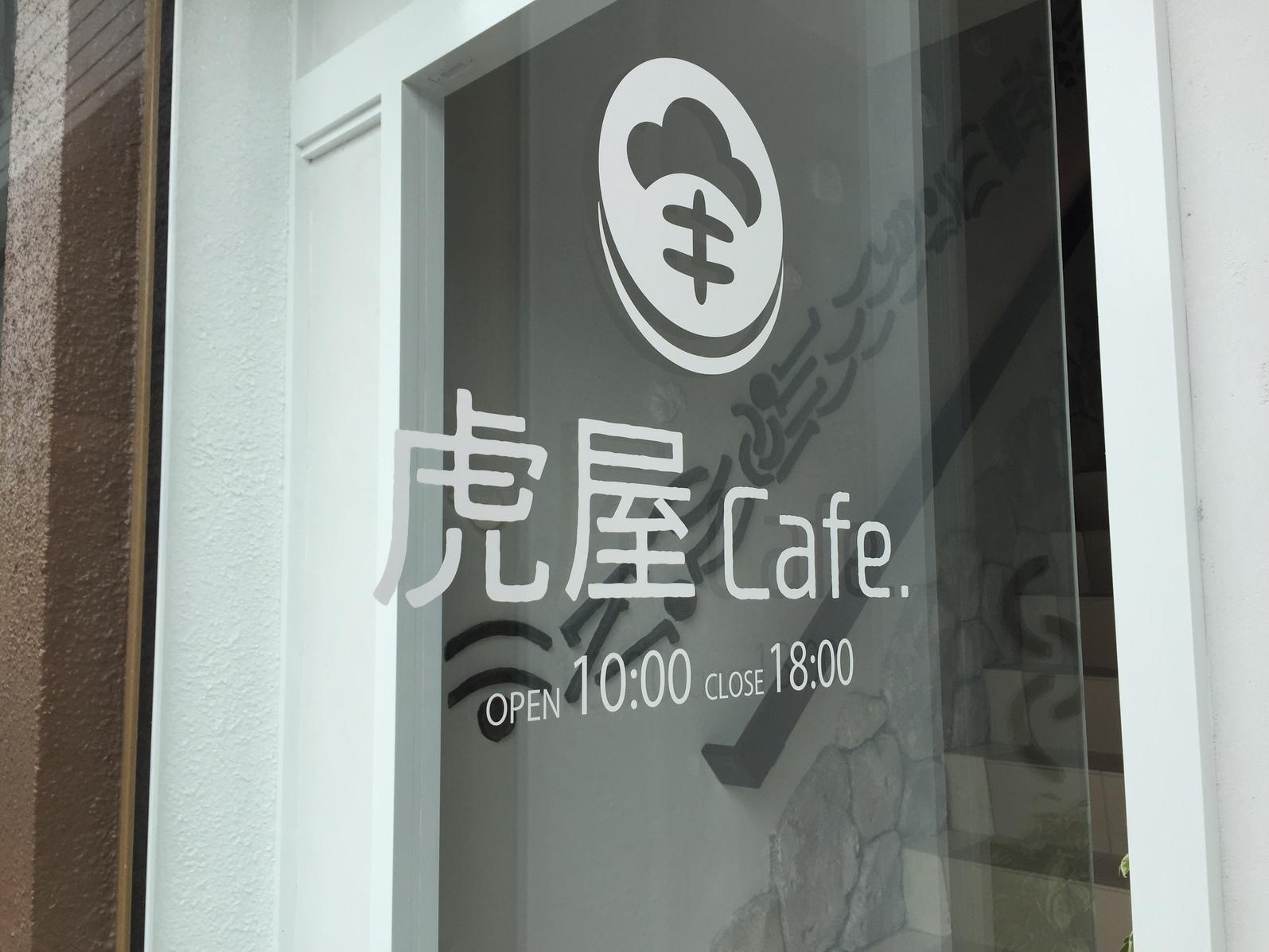 虎屋Cafe