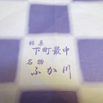 中山堂 - 市松模様に文字入れ〜♬
