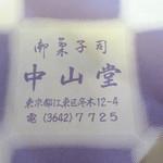 中山堂 - 昭和が香る包み紙