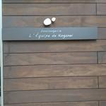 ブーランジェリー レキップ ド コガネイ - 看板は小さい