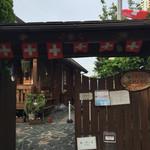 シャレー スイス ミニ - ここから先はスイスです!