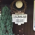 こっくんおかんの店 -