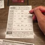 一蘭 - システマチック〜