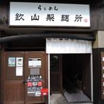 52195312 - 木目基調のイマドキな居酒屋っぽい、そこそこ上品な店構え。