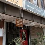 坂本咖喱研究所 -