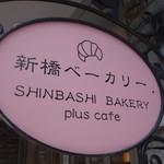 シンバシベーカリー・プラス・カフェ -