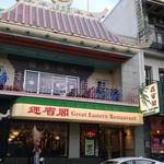 Great Eastern Restaurant -