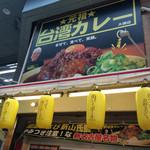 元祖台湾カレー - 外観