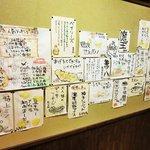 ええ処三十四番 - 壁に貼り出されたメニューの数々。お客様へのメッセージも込められています。