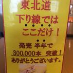 那須高原サービスエリア(下り線)フードコート -