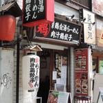 和伊まる - お店の入口
