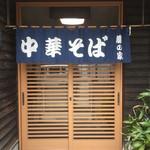 藤の家食堂 - 外観