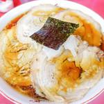 星の家 - チャーシュー麺並