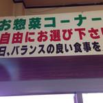 52204097 - 惣菜コーナー、ご自由に…って、払うものは払うんだよ、当たり前に