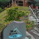 MidCreek Cafe - ミッドクリークフィッシングエリアと言う管理釣り場です。